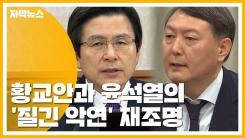 [자막뉴스] 결정적인 순간마다...황교안과 윤석열의 '질긴 악연' 재조명