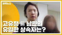 [자막뉴스] 고유정 전 남편의 유일한 상속자는?