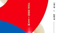 한국영화 100년을 기념하다...10월 27일 페스티벌 개최