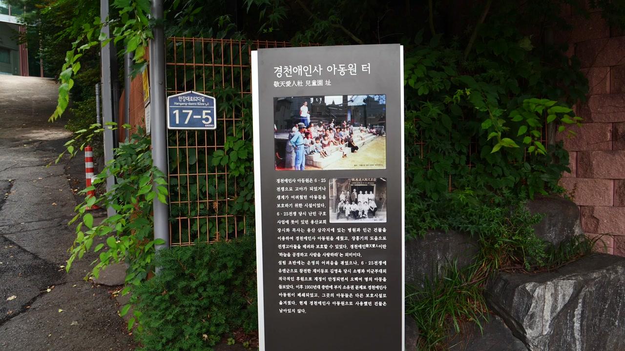 전쟁고아 5백 명 보금자리, 옛 경천애인사 아동원 안내판 설치돼