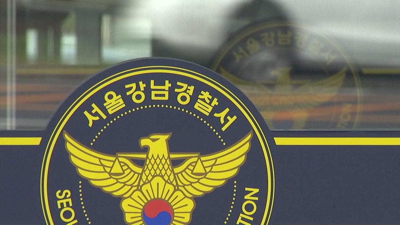 서울 '강남서' 경찰, 여성 피의자와 성관계 의혹...감찰 착수