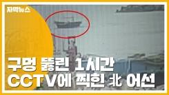 [자막뉴스] 구멍 뚫린 1시간...CCTV에 찍힌 '해상판 노크 귀순'