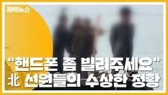 """[자막뉴스] """"핸드폰 좀 빌려주세요"""" 북한 선원들의 수상한 정황"""