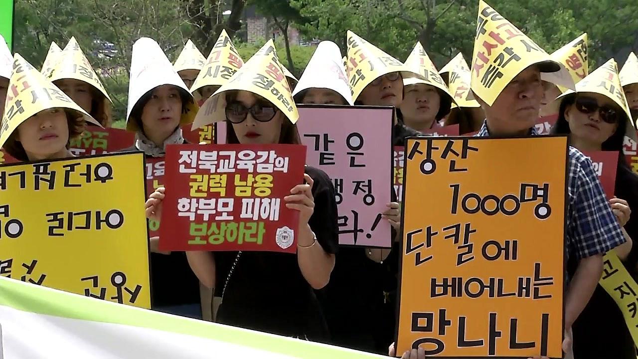 """상산고·학부모 """"불공정 평가에 법적 대응"""""""