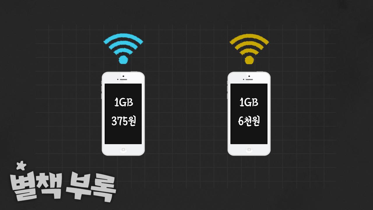 [별책부록] 5G 시대, 우리가 '호갱'이 될 수밖에 없는 이유