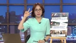 """""""조현병 역주행사고 예비신부 친모, 30년만에 보험금 받으러 왔다"""""""