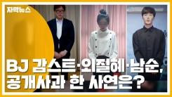 [자막뉴스] 어떤 '성희롱' 했길래...BJ 감스트·외질혜·남순, 방송 3일 정지