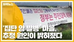 [자막뉴스] '집단 암 발병' 익산 장점마을, 추정 원인 나왔다