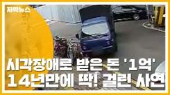 [자막뉴스] 완벽한 주차 실력에...시각장애 행세 딱! 걸린 남성