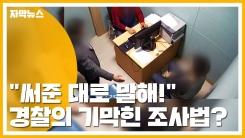 """[자막뉴스] """"써준 대로 말해!""""...경찰의 기막힌 조사법?"""