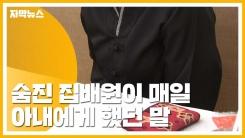 """[자막뉴스] 숨진 집배원 입에서 떠나지 않은 말 """"여보, 힘들어"""""""