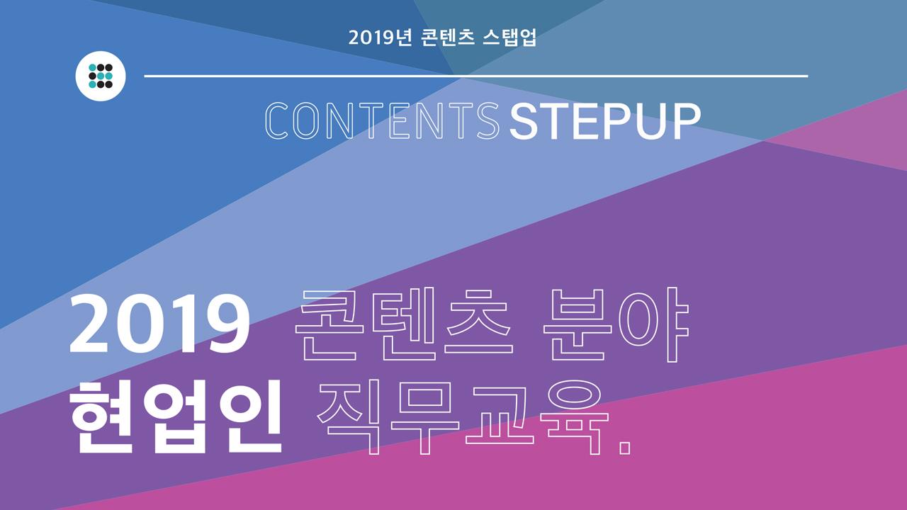 콘진원, 현업인 대상 직무교육 '2019 콘텐츠 스탭업' 연간일정 공개