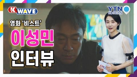 [K-CELEB] 영화 '비스트' 이성민 & 유재명