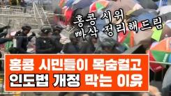 [3분뉴스] 홍콩 시민들은 왜 이렇게 분노한 걸까?