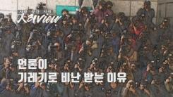 [人터view] 민주화 과정 속 언론, 기레기의 역사