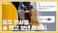 [자막뉴스] 소아과 전공의들, 병원에서 술 먹고 보낸 메시지