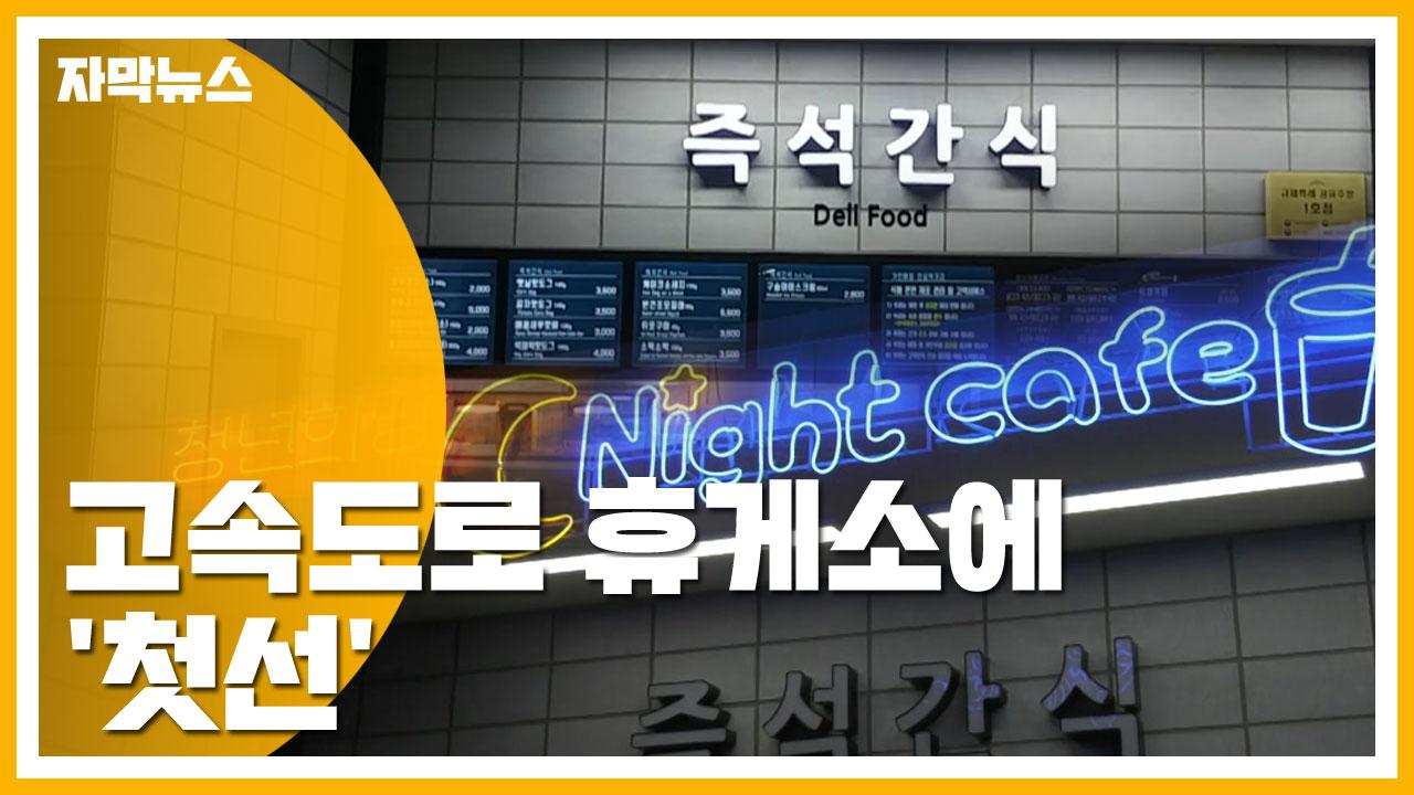 [자막뉴스] 저녁 8시, 고속도로 휴게소 매장 간판 꺼지자...