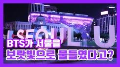 """""""서울시청부터 세빛섬까지""""…BTS 팬미팅 기념해 보랏빛 점등"""