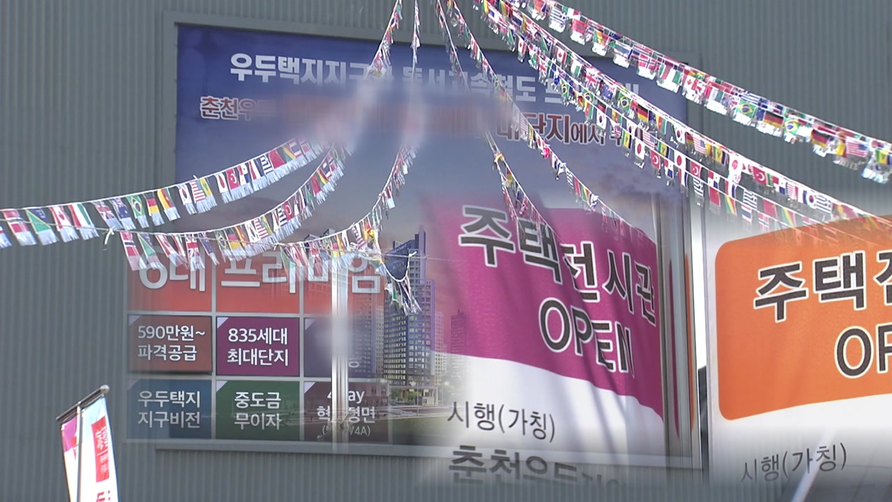 """[단독] 서민 등친 120억 원 아파트 분양 사기...""""돈은 어디로?"""""""