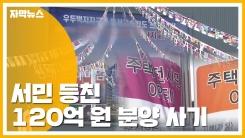 """[자막뉴스] 서민 등친 120억 원 분양 사기...""""돈의 행방은?"""""""