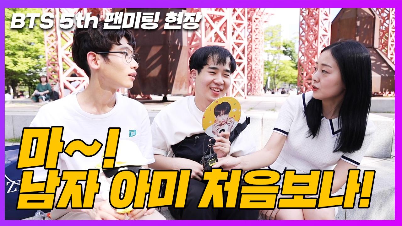 BTS 5번째 팬미팅 현장, '보라해~' 각양각색 아미들의 방탄사랑