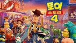'토이 스토리4', 110만 관객 돌파...주말 박스오피스 1위