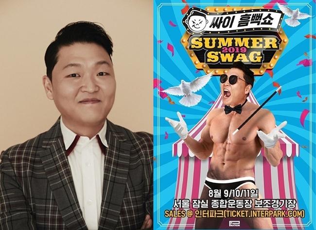 '참고인 조사' 싸이, '흠뻑쇼' 티켓팅으로 보인 자신감