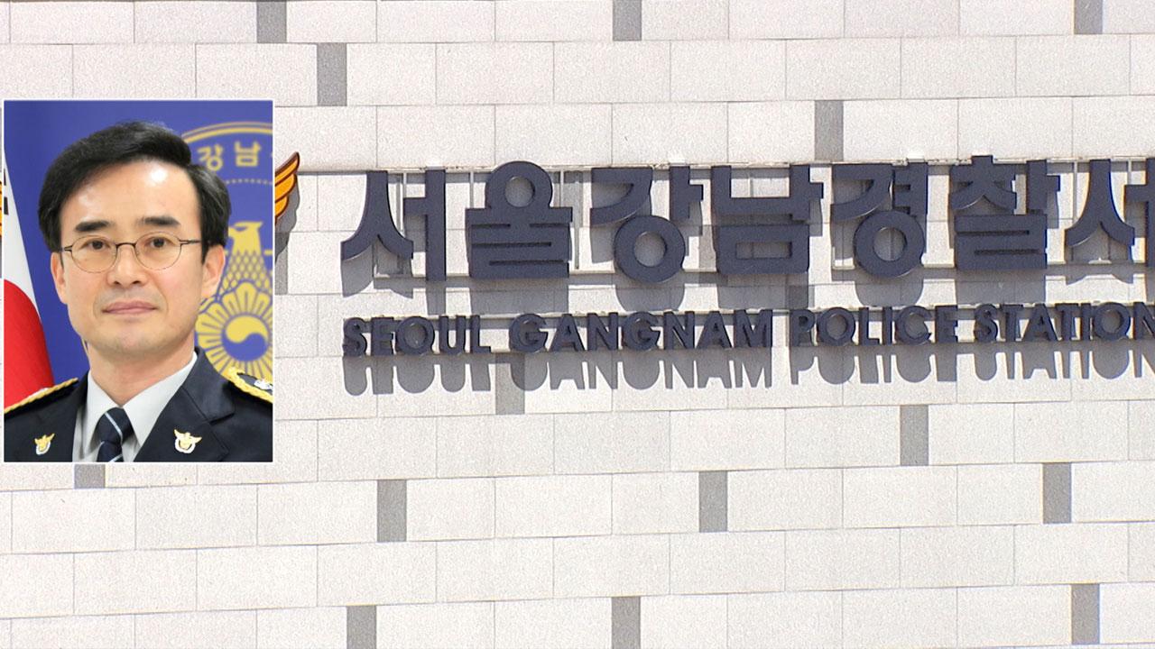 """신임 서울 강남경찰서장 """"금품 유혹, 멋지게 거절해야"""""""