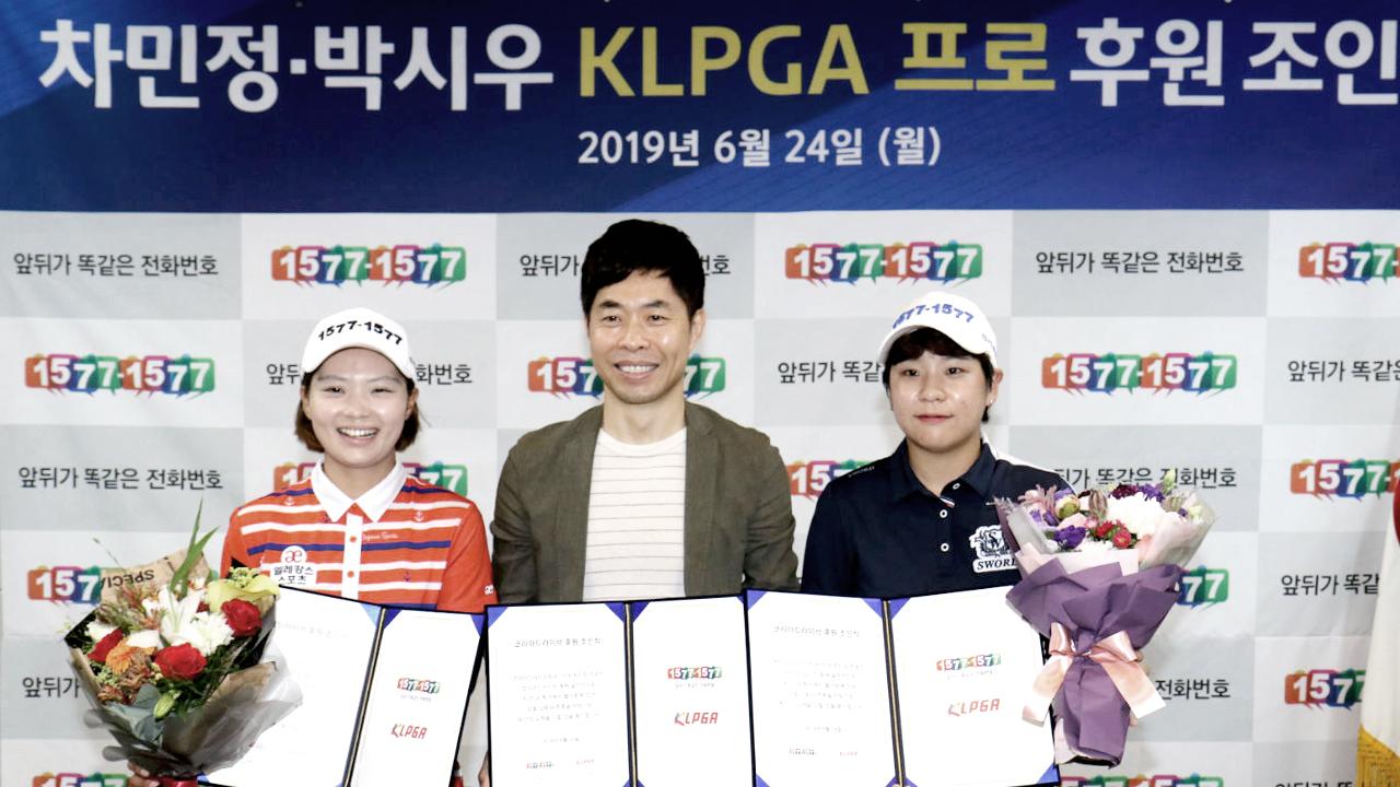 코리아드라이브, KLPGA 차민정‧박시우 프로골퍼 후원
