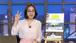 [내맘대로TOP3] '정태수 사망' 확정땐 체납 국세액 2225억 원 소멸 가능성