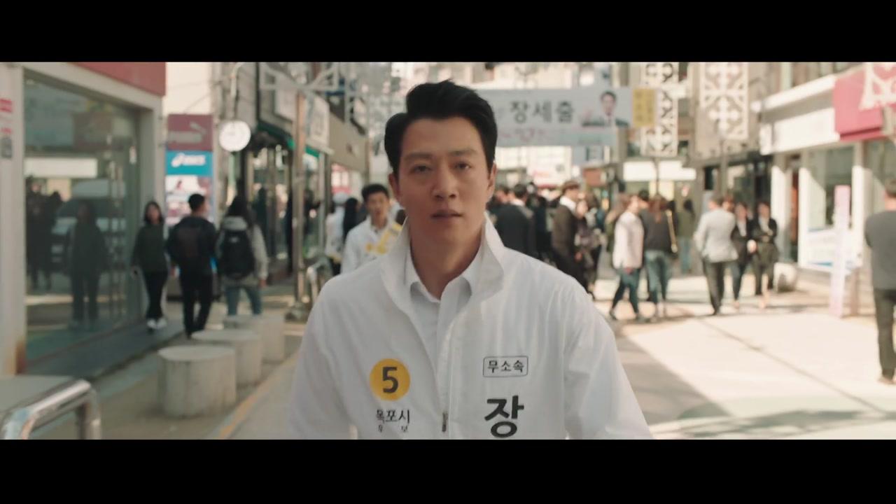 조폭의 정치 도전기...'롱 리브 더 킹:목포 영웅'