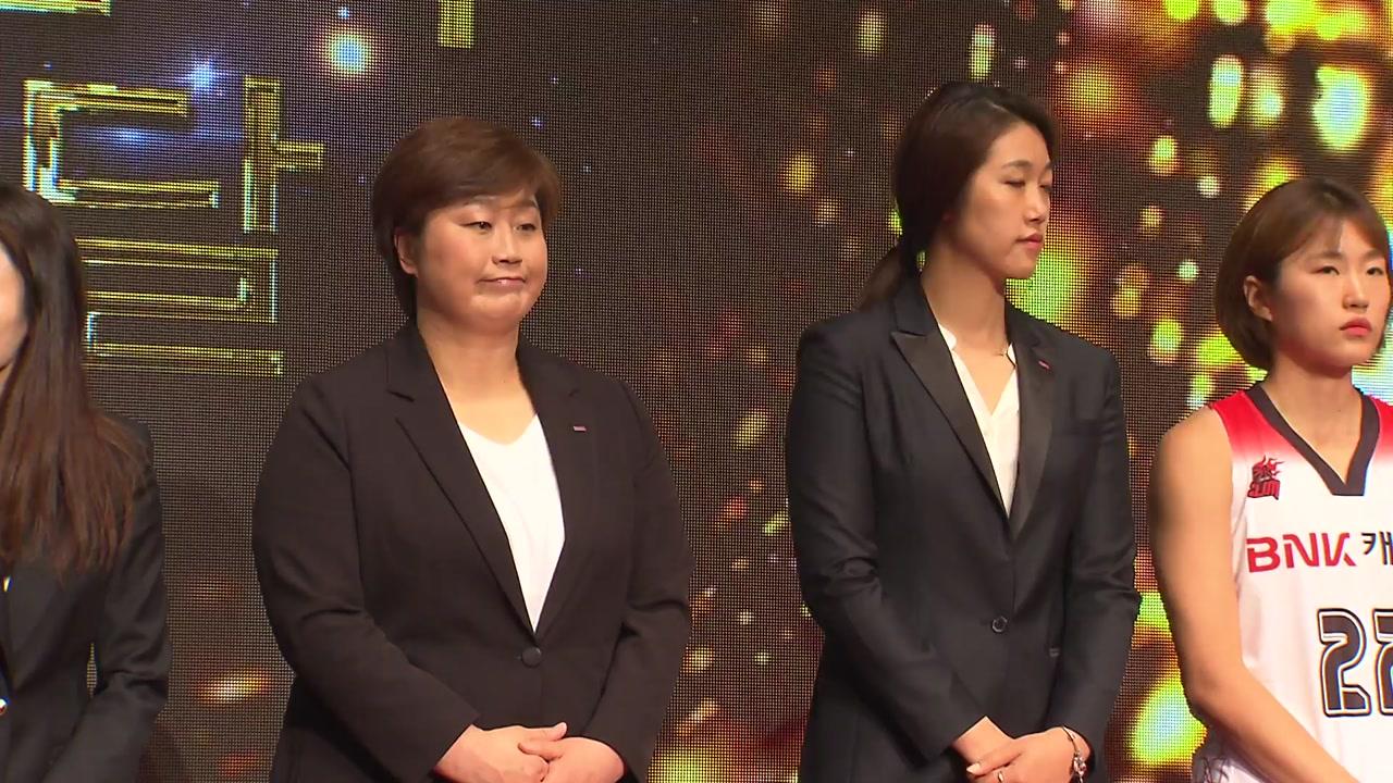 '코치진 전원이 여성' BNK 썸 프로농구단, 부산서 창단식