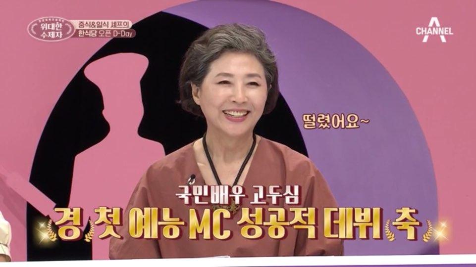 고두심·김수미·윤여정.. 할매들의 '먹방 예능' 네버엔딩