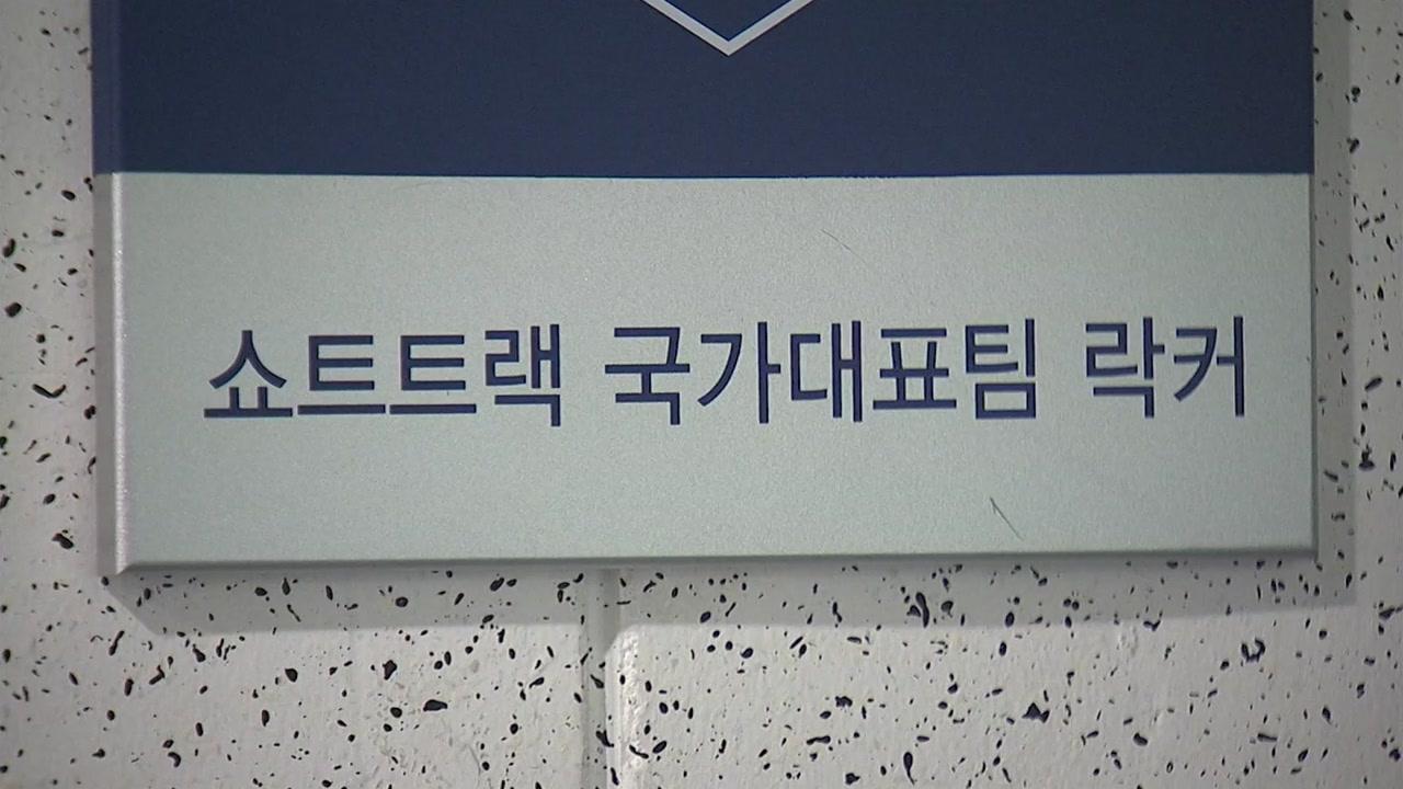 '전원 퇴촌' 쇼트트랙 대표팀, 이번에도 솜방망이 처벌?