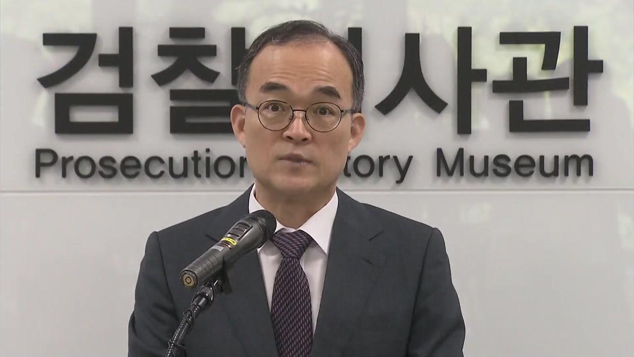 """문무일 검찰총장 """"과거 책무 소홀...진심으로 사과"""""""