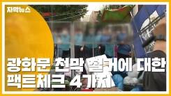 [자막뉴스] 우리공화당(옛 대한애국당)은 폭력을 쓰지 않았다? 팩트체크 4가지