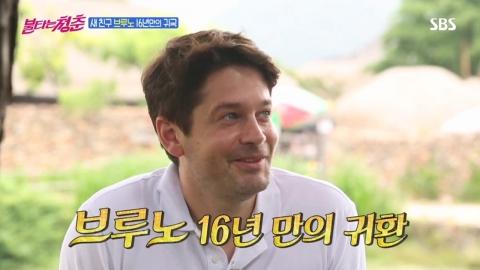 """[Y리뷰] '불청' 브루노, 16년만 입국 """"사기 당해 떠났지만 韓그리웠다"""""""