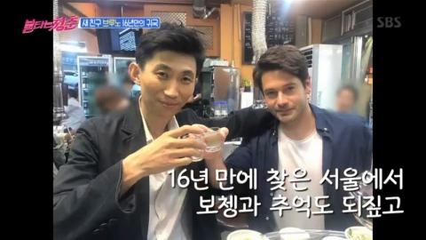 '영원한 콤비' 보쳉X브루노, 16년만에 韓서 재회 어땠나 보니