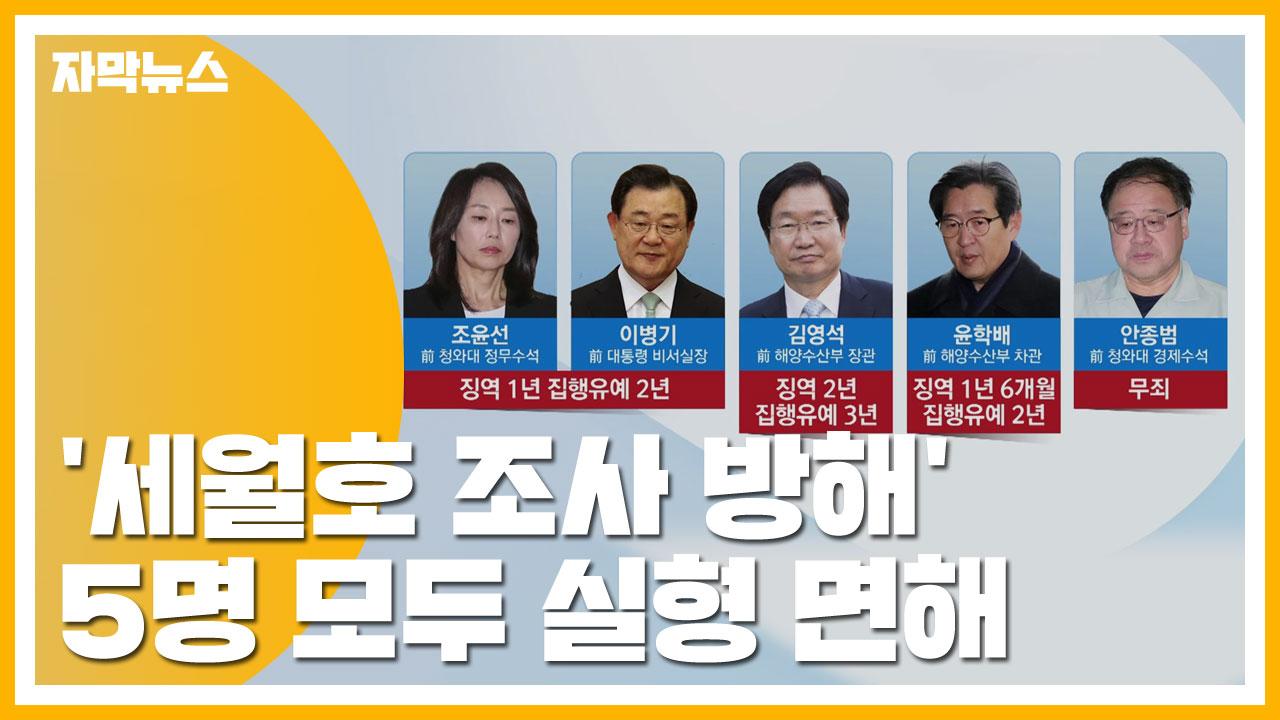 [자막뉴스] '세월호 조사 방해' 朴 정부 인사 모두 실형 면해