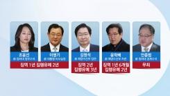 '세월호 조사 방해' 재판...실형은 없었다