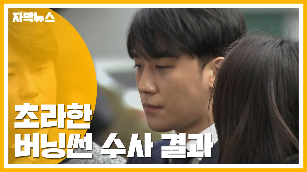 """[자막뉴스] """"조직의 명운을 걸겠다""""더니...초라한 수사 결과"""