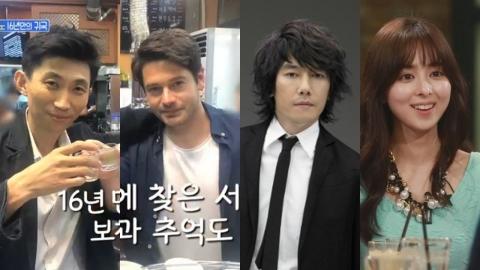 브루노·보쳉·김장훈·임은경 ,'비스' 출격...'뭐하고 살았니?' 특집