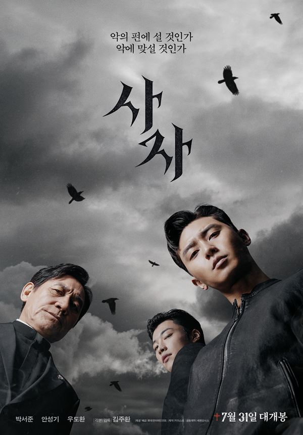 박서준·안성기·우도환 '사자', 여름 극장가 홀릴 新오컬트(종합)