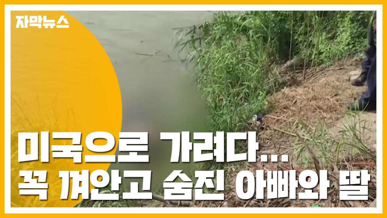 [자막뉴스] 미국으로 가려다...꼭 껴안고 숨진 아빠와 딸