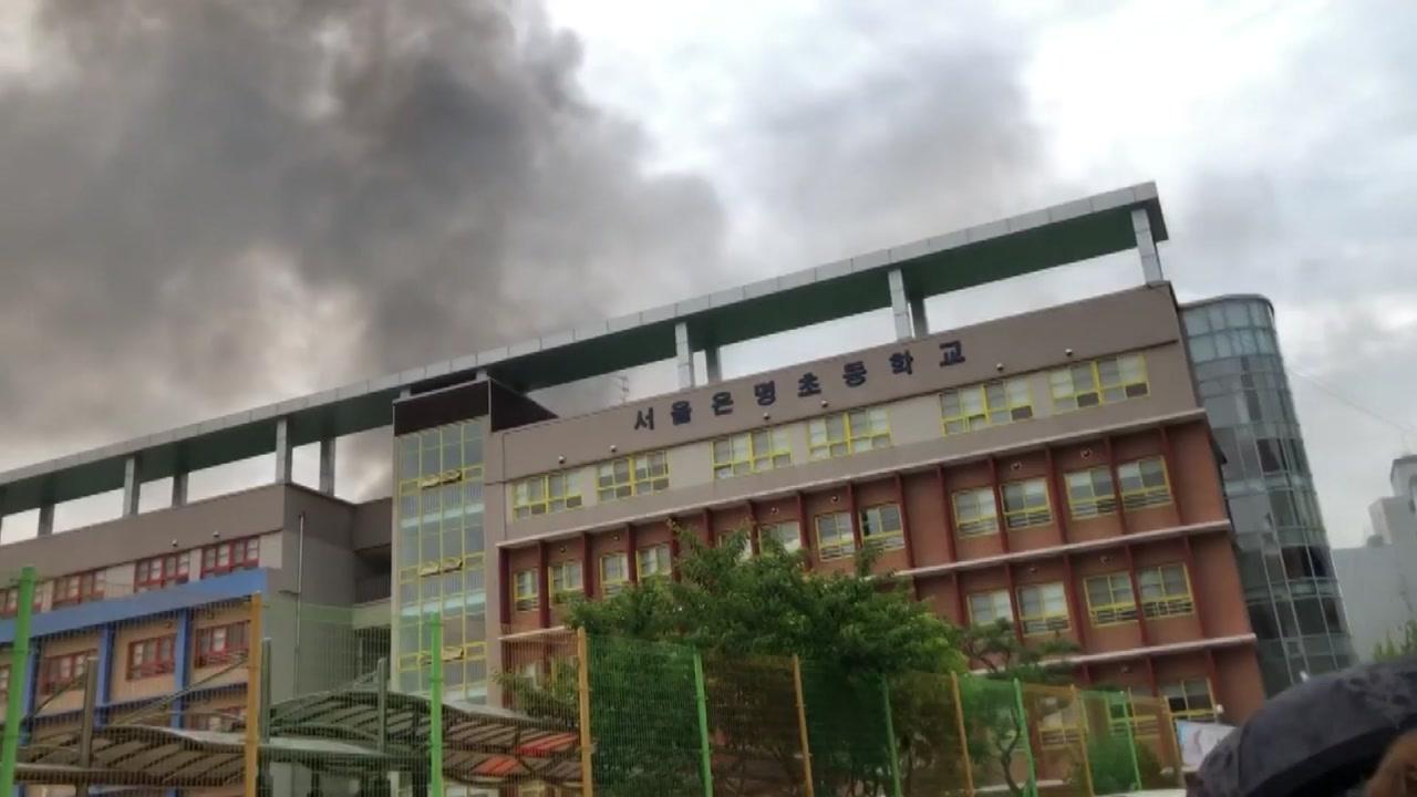 서울 은평구 초등학교서 큰불...2명 부상·147명 대피