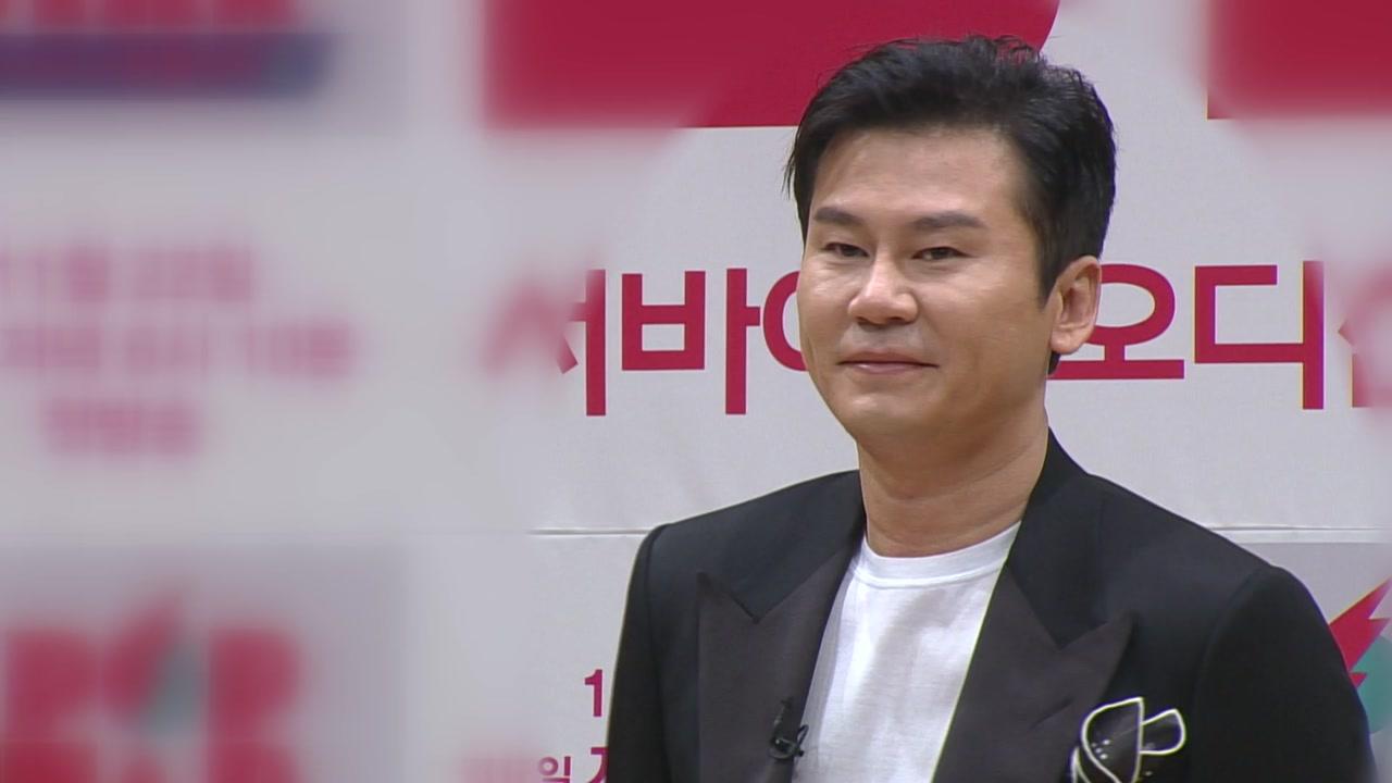 [속보] '성 접대 의혹' 양현석 경찰 소환 조사