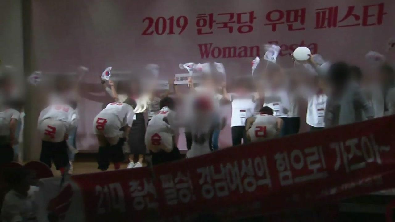 """한국당 행사에서 女 당원 민망한 '속옷 엉덩이 춤'...""""이게 여성 존중?"""" 질타"""