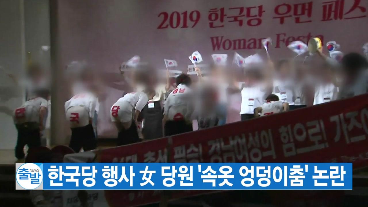 [YTN 실시간뉴스] 한국당 행사 女 당원 '속옷 엉덩이춤' 논란