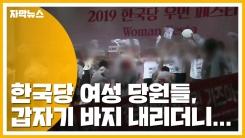 [자막뉴스] 한국당 행사에서 女 당원 민망한 '속옷 엉덩이 춤' 논란