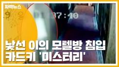 [자막뉴스] 낯선 이의 모텔방 침입...카드키 '미스터리'